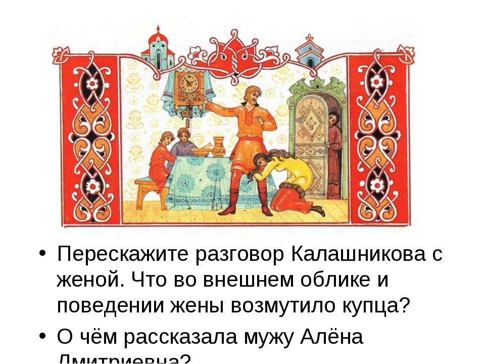 Перескажите разговор Калашникова с женой. Что во внешнем облике и поведении ж...