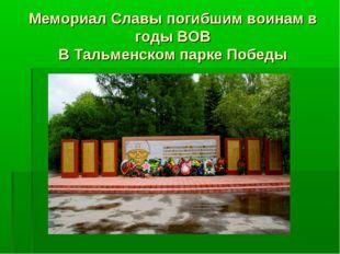 Мемориал Славы погибшим воинам в годы ВОВ В Тальменском парке Победы