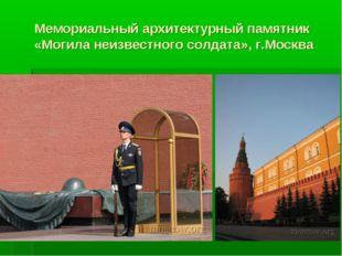 Мемориальный архитектурный памятник «Могила неизвестного солдата», г.Москва
