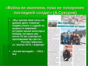 «Война не окончена, пока не похоронен последний солдат» (А.Суворов) «Мы трати