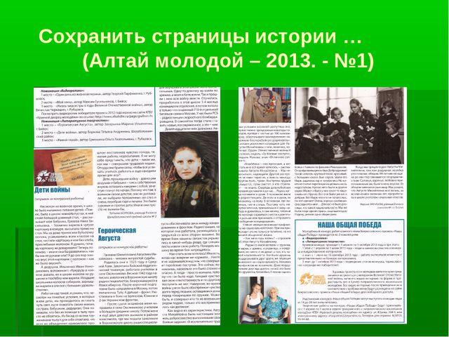 Сохранить страницы истории … (Алтай молодой – 2013. - №1)