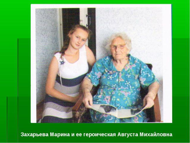 Захарьева Марина и ее героическая Августа Михайловна