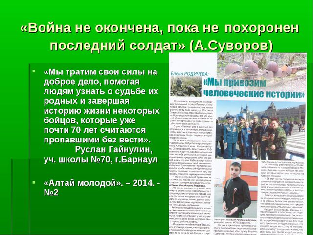 «Война не окончена, пока не похоронен последний солдат» (А.Суворов) «Мы трати...