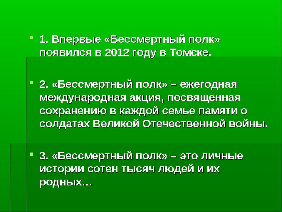 1. Впервые «Бессмертный полк» появился в 2012 году в Томске. 2. «Бессмертный...