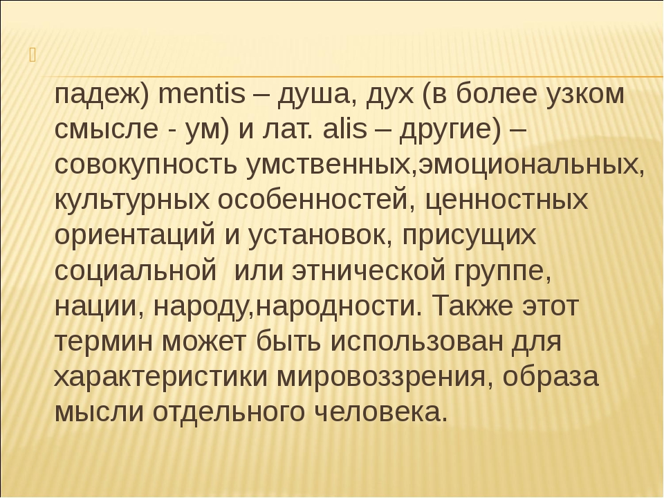 Менталите́т (от лат. mens или (род. падеж) mentis – душа, дух (в более узком...
