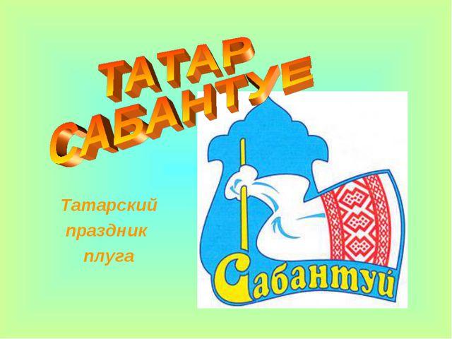 Татарский праздник плуга
