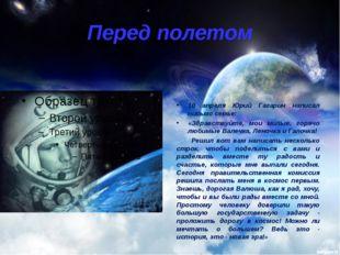 Перед полетом 10 апреля Юрий Гагарин написал письмо семье: «Здравствуйте, мои