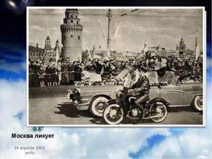 Москва ликует 14 апреля 1961 года