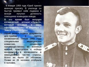 . 8 января 1959 года Юрий принял военную присягу. В училище он быстро проявил