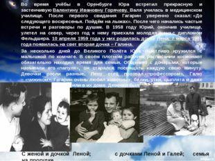 Во время учёбы в Оренбурге Юра встретил прекрасную и застенчивуюВалентину Ив