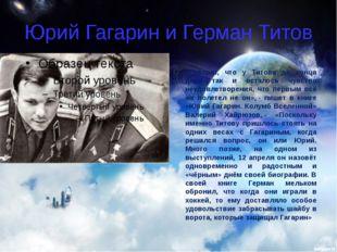 Юрий Гагарин и Герман Титов «Говорят, что у Титова до конца дней так и остало