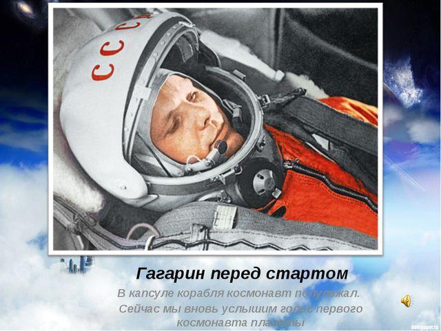 Гагарин перед стартом В капсуле корабля космонавт полулежал. Сейчас мы вновь...