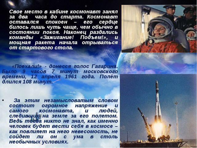 Свое место в кабине космонавт занял за два часа до старта. Космонавт оставал...