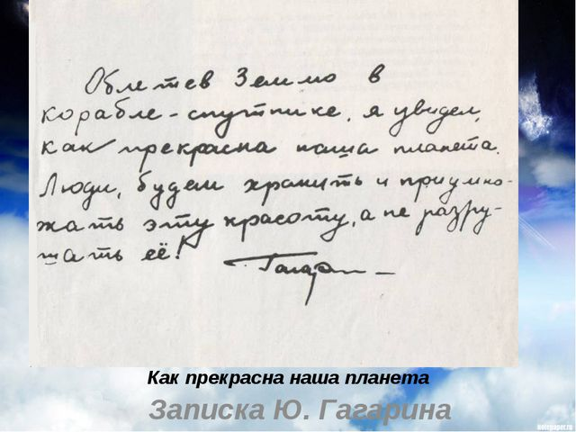 Как прекрасна наша планета Записка Ю. Гагарина