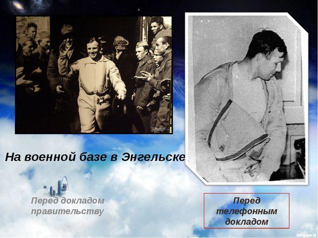 На военной базе в Энгельске Перед докладом правительству Перед телефонным док...