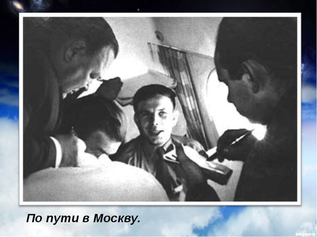 По пути в Москву.