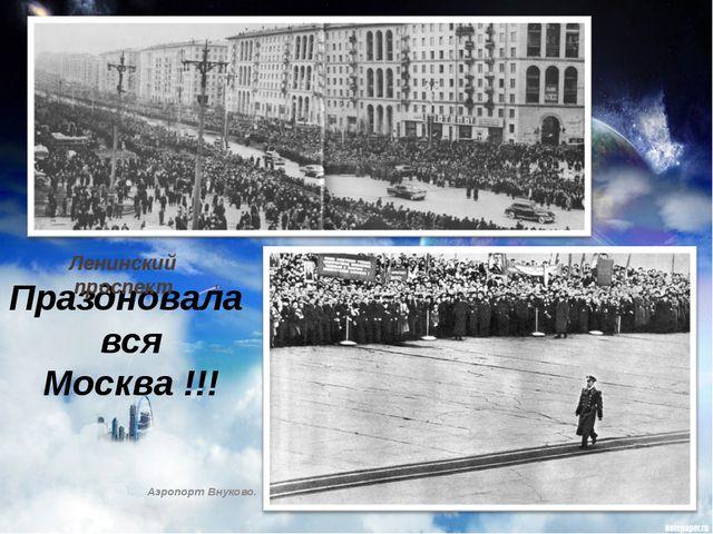 Праздновала вся Москва !!! Аэропорт Внуково. Ленинский проспект