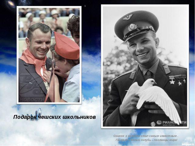 Подарок чешских школьников Снимок с голубем стал самым известным . Гагарин и...