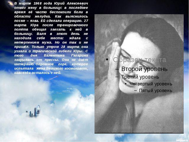 В марте 1968 года Юрий Алексеевич отвёз жену в больницу: в последнее время её...