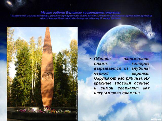 Место гибели Великого космонавта планеты Гагарин погиб в авиакатастрофе, выпо...