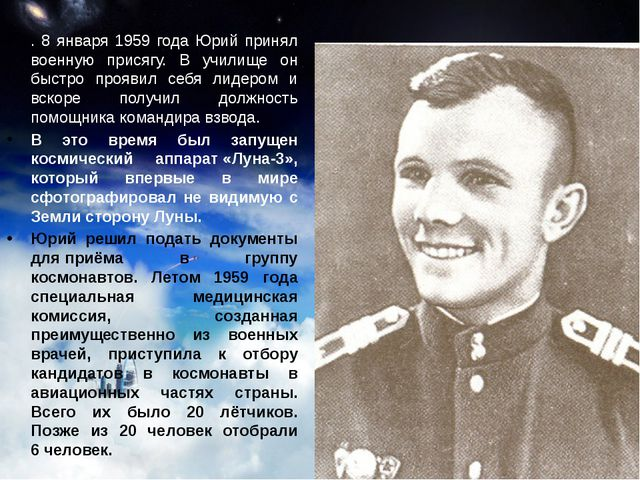 . 8 января 1959 года Юрий принял военную присягу. В училище он быстро проявил...