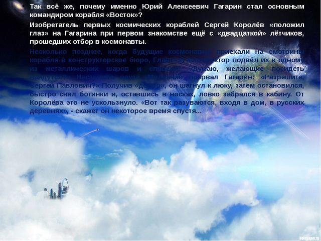 Так всё же, почему именно Юрий Алексеевич Гагарин стал основным командиром ко...