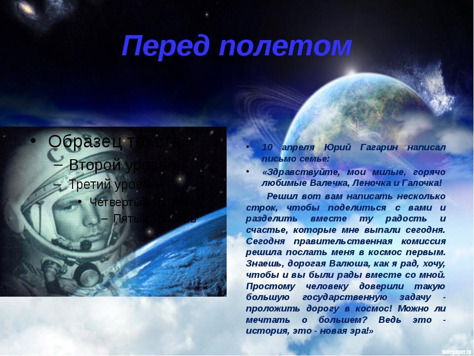 Перед полетом 10 апреля Юрий Гагарин написал письмо семье: «Здравствуйте, мои...