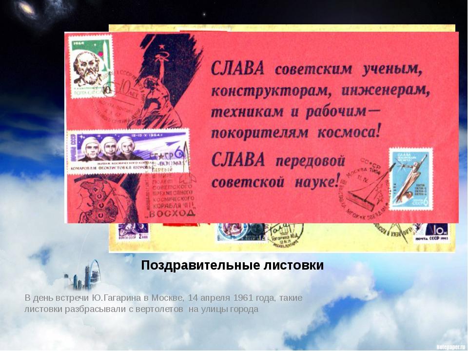 Поздравительные листовки В день встречи Ю.Гагарина в Москве, 14 апреля 1961 г...
