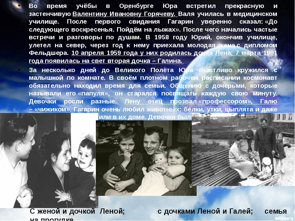 Во время учёбы в Оренбурге Юра встретил прекрасную и застенчивуюВалентину Ив...