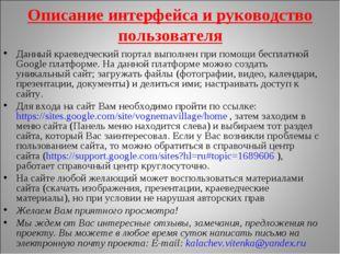 Описание интерфейса и руководство пользователя Данный краеведческий портал вы