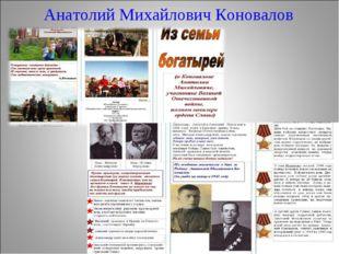 Анатолий Михайлович Коновалов