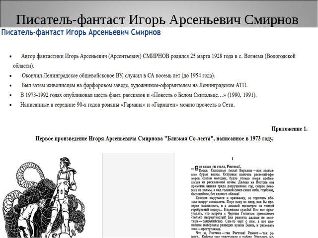 Писатель-фантаст Игорь Арсеньевич Смирнов
