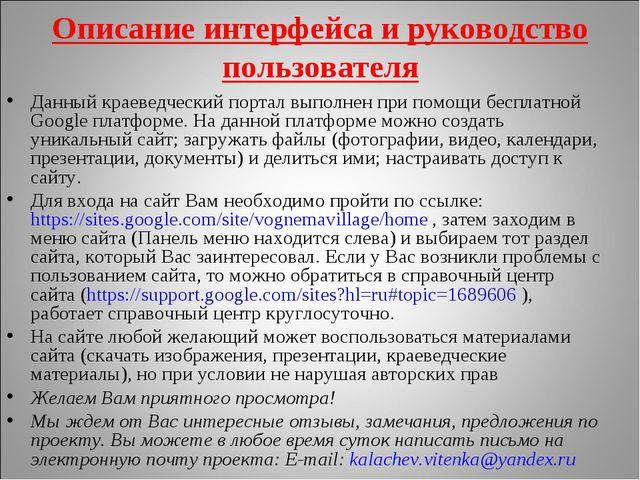 Описание интерфейса и руководство пользователя Данный краеведческий портал вы...
