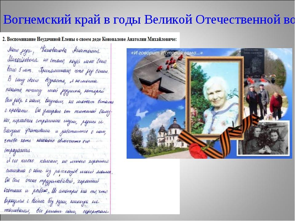 Вогнемский край в годы Великой Отечественной войны