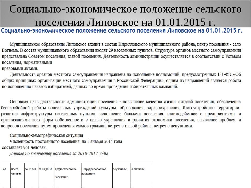 Социально-экономическое положение сельского поселения Липовское на 01.01.2015...