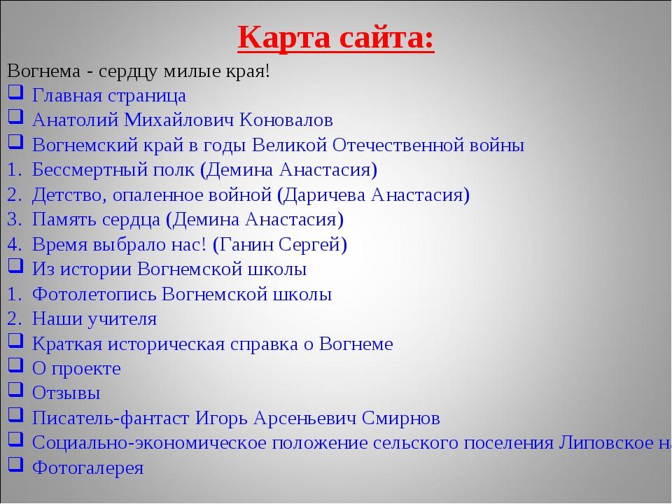 Карта сайта: Вогнема - сердцу милые края! Главная страница Анатолий Михайлови...