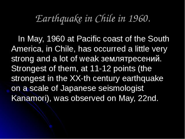 Earthquake in Chile in 1960. In May, 1960 at Pacific coast of the South Ameri...