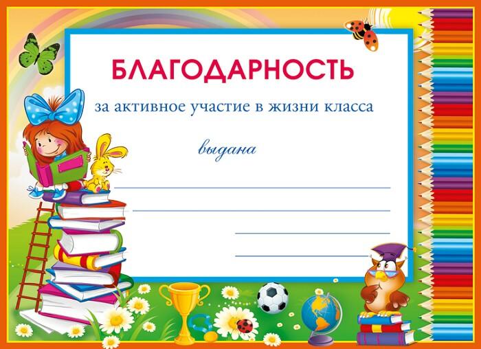 Благодарность ученику за участие в конкурсе текст