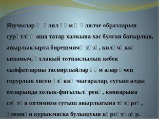 Язучылар Җәлил һәм җәлилче образларын сурәтләү аша татар халкына хас булган б