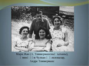 Мари Жан (А. Тиммермансның хатыны), Әминә һәм Чулпан Җәлиловалар, Андре Тимме