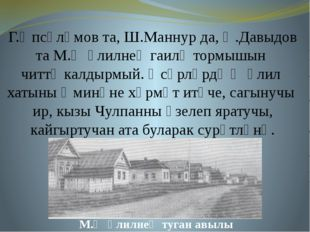 Г.Әпсәләмов та, Ш.Маннур да, Ә.Давыдов та М.Җәлилнең гаилә тормышын читтә кал