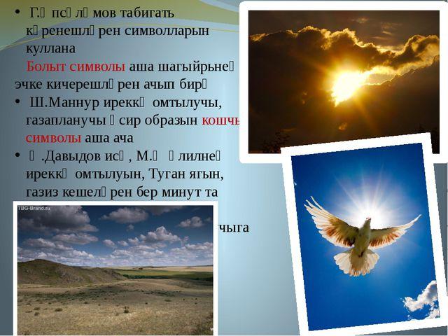 Г.Әпсәләмов табигать күренешләрен символларын куллана Болыт символы аша шагы...