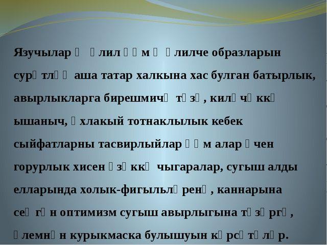 Язучылар Җәлил һәм җәлилче образларын сурәтләү аша татар халкына хас булган б...