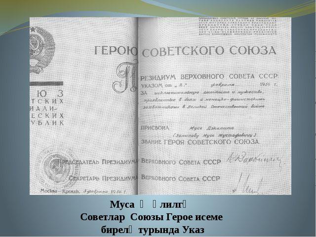 Муса Җәлилгә Советлар Союзы Герое исеме бирелү турында Указ