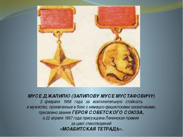 МУСЕ ДЖАЛИЛЮ (ЗАЛИЛОВУ МУСЕ МУСТАФОВИЧУ) 2 февраля 1956 года за исключительну...