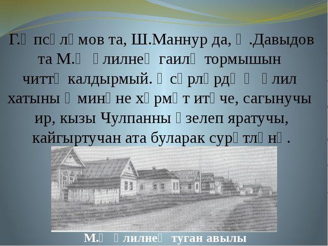 Г.Әпсәләмов та, Ш.Маннур да, Ә.Давыдов та М.Җәлилнең гаилә тормышын читтә кал...