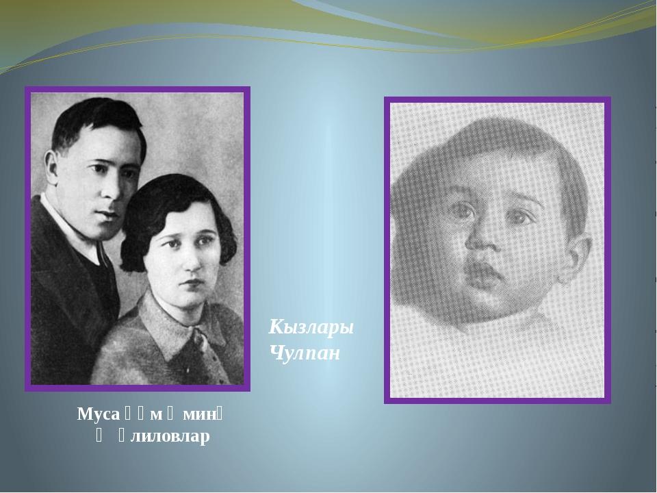Муса һәм Әминә Җәлиловлар Кызлары Чулпан