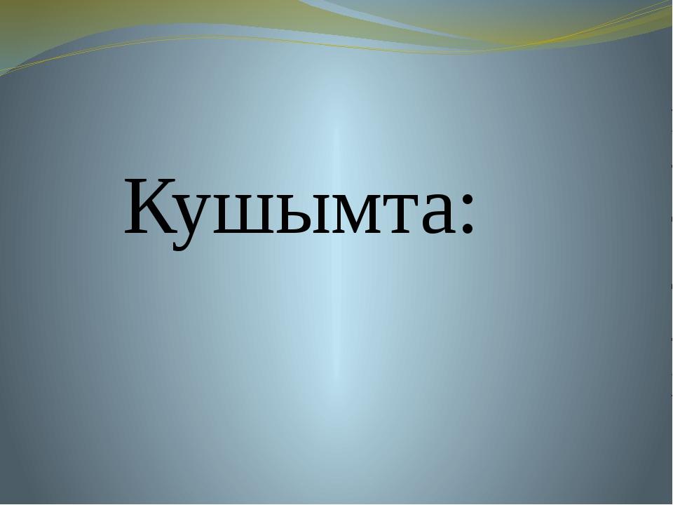 Кушымта: