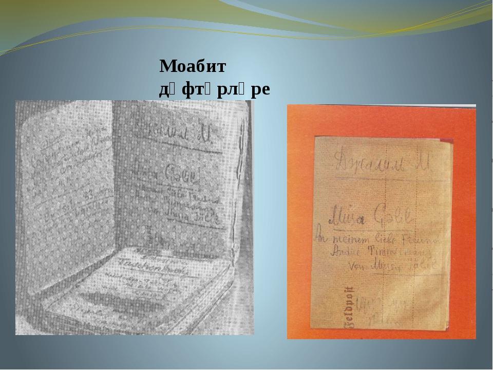 Моабит дәфтәрләре