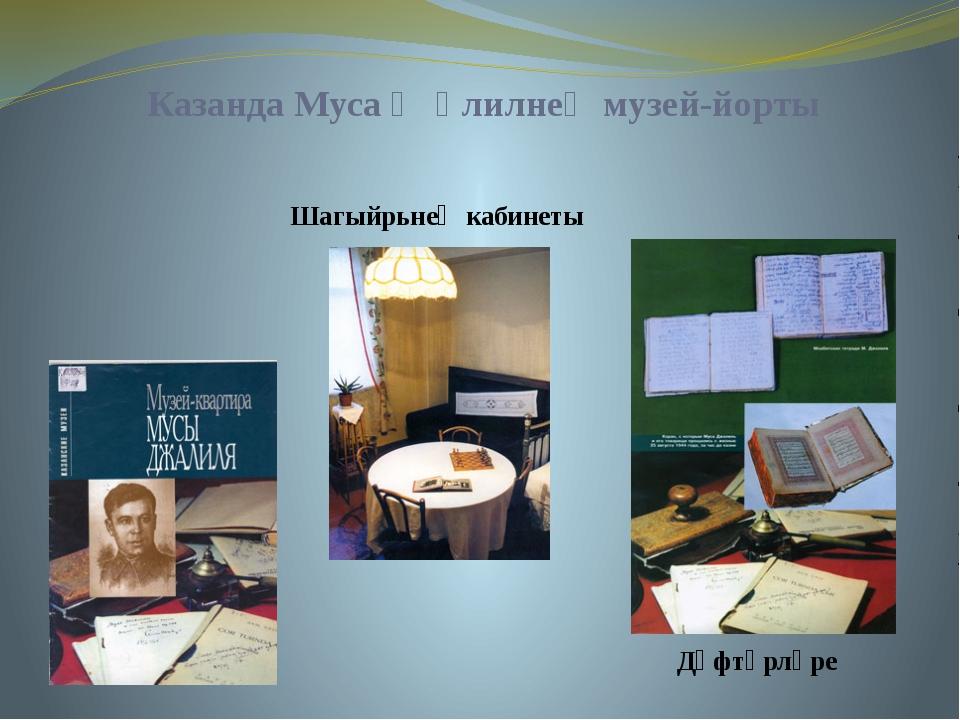 Казанда Муса Җәлилнең музей-йорты Шагыйрьнең кабинеты Дәфтәрләре